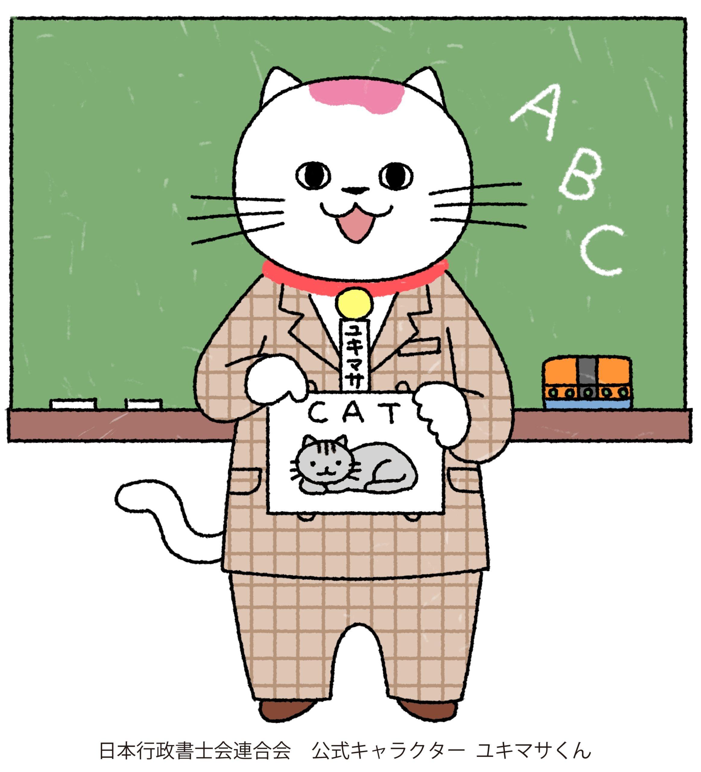 外国語の先生ユキマサくん